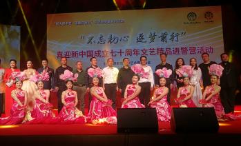 到人民中去·温暖你我心——喜迎新中国成立七十周年文艺精品进警营